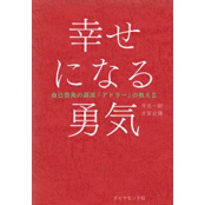 幸せになる勇気 自己啓発の源流「アドラ-」の教え2  /ダイヤモンド社/岸見一郎