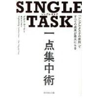 SINGLE TASK一点集中術 「シングルタスクの原則」ですべての成果が最大になる  /ダイヤモンド社/デボラ・ザック