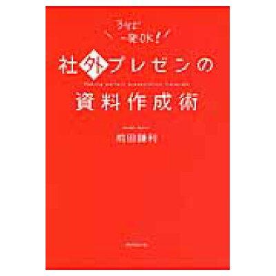 社外プレゼンの資料作成術   /ダイヤモンド社/前田鎌利