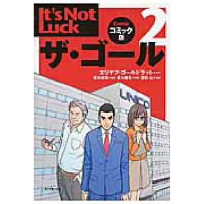 ザ・ゴ-ル コミック版 2 /ダイヤモンド社/エリヤフ・M.ゴ-ルドラット