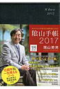 陰山手帳(黒) ビジネスと生活を100%楽しめる! 2017 /ダイヤモンド社/陰山英男