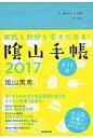 陰山手帳ライト版 家族も自分も幸せになる! 2017 /ダイヤモンド社/陰山英男