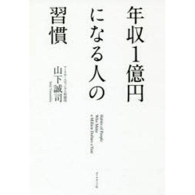 年収1億円になる人の習慣   /ダイヤモンド社/山下誠司
