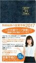 和田裕美の営業手帳(マットネイビ-)  2017 /ダイヤモンド社/和田裕美