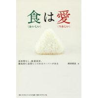 食は愛 添加物なし、厳選素材、徹底的に品質にこだわるスーパ  /ダイヤモンド・ビジネス企画/岡田晴彦