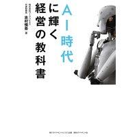 AI時代に輝く経営の教科書   /ダイヤモンド・ビジネス企画/吉村慎吾
