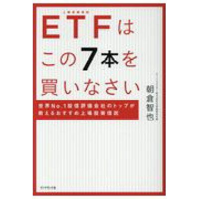 ETFはこの7本を買いなさい 世界No.1投信評価会社のトップが教えるおすすめ上  /ダイヤモンド社/朝倉智也