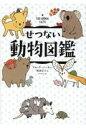 せつない動物図鑑   /ダイヤモンド社/ブルック・バーカー
