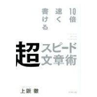 10倍速く書ける超スピード文章術   /ダイヤモンド社/上阪徹