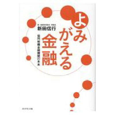 よみがえる金融 協同組織金融機関の未来  /ダイヤモンド社/新田信行