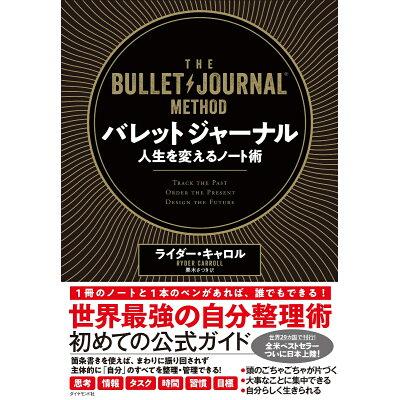 バレットジャーナル人生を変えるノート術   /ダイヤモンド社/ライダー・キャロル