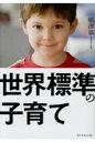 世界標準の子育て   /ダイヤモンド社/船津徹