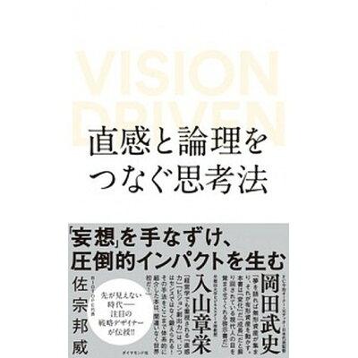 直感と論理をつなぐ思考法 VISION DRIVEN  /ダイヤモンド社/佐宗邦威