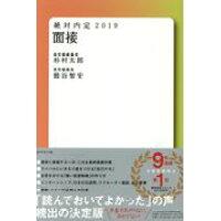 絶対内定 面接  2019 /ダイヤモンド社/杉村太郎