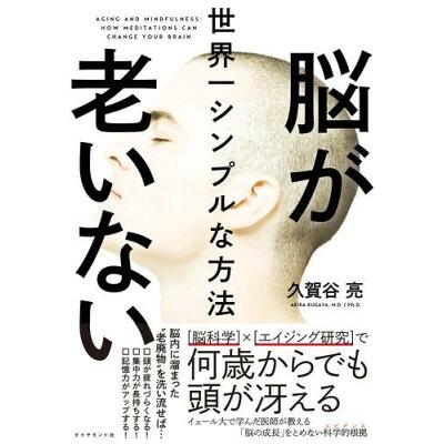 脳が老いない世界一シンプルな方法   /ダイヤモンド社/久賀谷亮