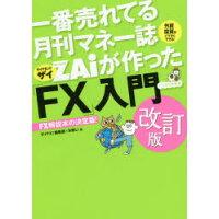 一番売れてる月刊マネー誌ZAiが作った「FX」入門   改訂版/ダイヤモンド社/ザイFX!編集部