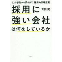 採用に強い会社は何をしているか 52の事例から読み解く採用の原理原則  /ダイヤモンド社/青田努