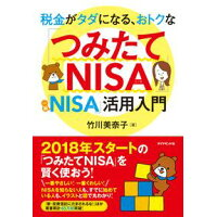 税金がタダになる、おトクな「つみたてNISA」「一般NISA」活用入門   /ダイヤモンド社/竹川美奈子