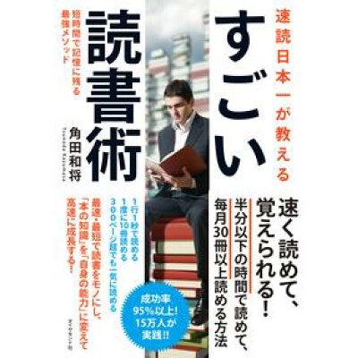 速読日本一が教えるすごい読書術 短時間で記憶に残る最強メソッド  /ダイヤモンド社/角田和将