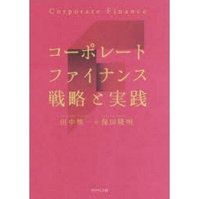 コーポレートファイナンス戦略と実践   /ダイヤモンド社/田中慎一