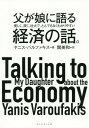 父が娘に語る美しく、深く、壮大で、とんでもなくわかりやすい経済の話。   /ダイヤモンド社/ヤニス・バルファキス