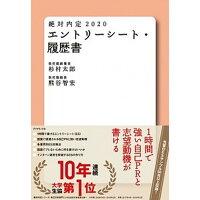 絶対内定 エントリーシート・履歴書  2020 /ダイヤモンド社/杉村太郎
