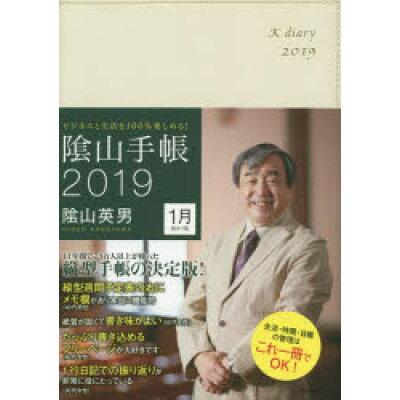 陰山手帳(アイボリー) ビジネスと生活を100%楽しめる! 2019 /ダイヤモンド社/陰山英男