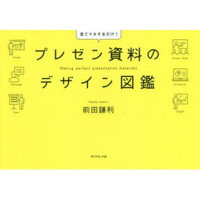 プレゼン資料のデザイン図鑑 見てマネするだけ!  /ダイヤモンド社/前田鎌利