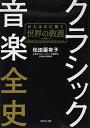 クラシック音楽全史 ビジネスに効く世界の教養  /ダイヤモンド社/松田亜有子