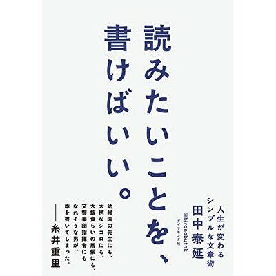 読みたいことを、書けばいい。 人生が変わるシンプルな文章術  /ダイヤモンド社/田中泰延