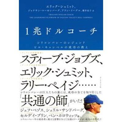 1兆ドルコーチ シリコンバレーのレジェンド ビル・キャンベルの成功  /ダイヤモンド社/エリック・シュミット