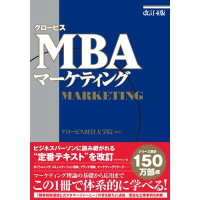 グロービスMBAマーケティング   改訂4版/ダイヤモンド社/グロービス経営大学院
