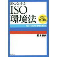 新・よくわかるISO環境法 ISO 14001と環境関連法規  改訂第14版/ダイヤモンド社/鈴木敏央