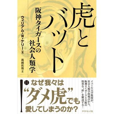 虎とバット 阪神タイガースの社会人類学  /ダイヤモンド社/ウィリアム・W・ケリー