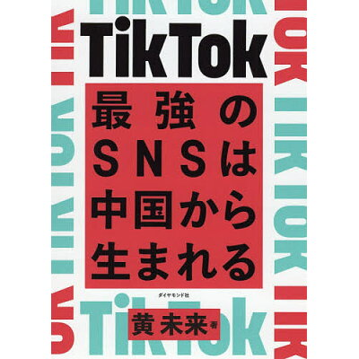 TikTok最強のSNSは中国から生まれる   /ダイヤモンド社/黄未来