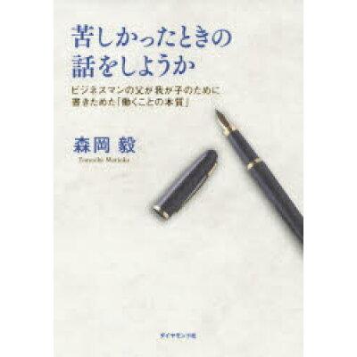 苦しかったときの話をしようか ビジネスマンの父が我が子のために書きためた「働くこ  /ダイヤモンド社/森岡毅