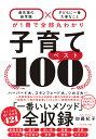 子育てベスト100 「最先端の新常識×子どもに一番大事なこと」が1冊で  /ダイヤモンド社/加藤紀子