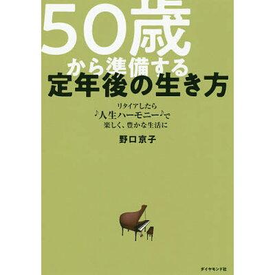 """50歳から準備する定年後の生き方 リタイアしたら""""人生ハーモニー""""で楽しく、豊かな生  /ダイヤモンド社/野口京子"""