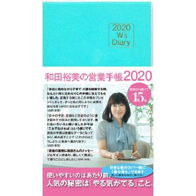 和田裕美の営業手帳(ブルー) W's Diary 2020 /ダイヤモンド社/和田裕美