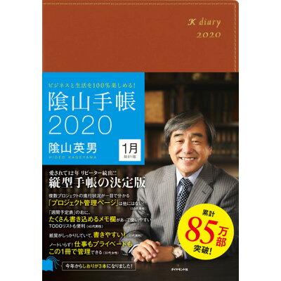 陰山手帳(茶) ビジネスと生活を100%楽しめる! 2020 /ダイヤモンド社/陰山英男