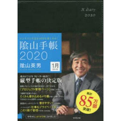 陰山手帳(黒) ビジネスと生活を100%楽しめる! 2020 /ダイヤモンド社/陰山英男