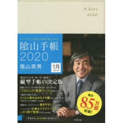 陰山手帳(アイボリー) ビジネスと生活を100%楽しめる! 2020 /ダイヤモンド社/陰山英男