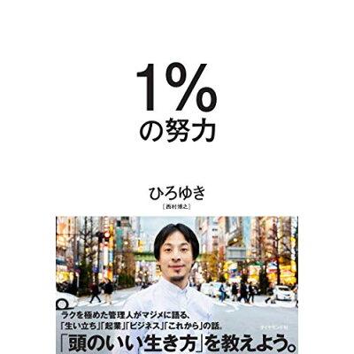 1%の努力   /ダイヤモンド社/西村博之