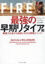 FIRE最強の早期リタイア術 最速でお金から自由になれる究極メソッド  /ダイヤモンド社/クリスティー・シェン
