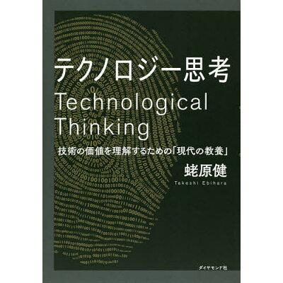 テクノロジー思考 技術の価値を理解するための「現代の教養」  /ダイヤモンド社/蛯原健