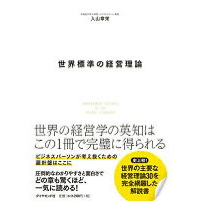 世界標準の経営理論   /ダイヤモンド社/入山章栄