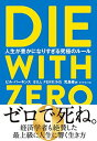 DIE WITH ZERO 人生が豊かになりすぎる究極のルール  /ダイヤモンド社/ビル・パーキンス