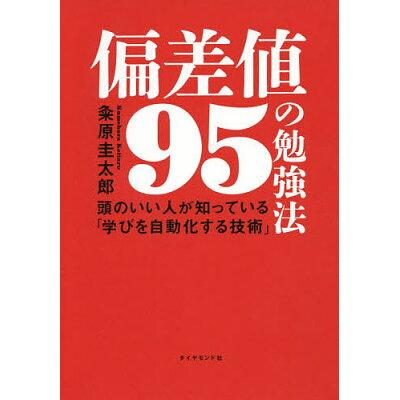 偏差値95の勉強法 頭のいい人が知っている「学びを自動化する技術」  /ダイヤモンド社/粂原圭太郎