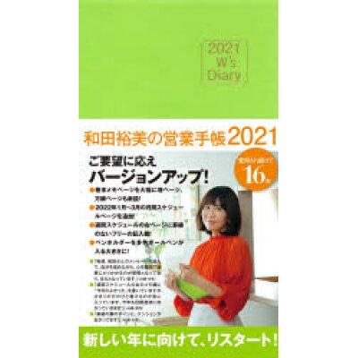 和田裕美の営業手帳(ライトグリーン) W's Diary 2021 /ダイヤモンド社/和田裕美
