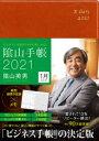 陰山手帳(茶) ビジネスと生活を100%楽しめる! 2021 /ダイヤモンド社/陰山英男